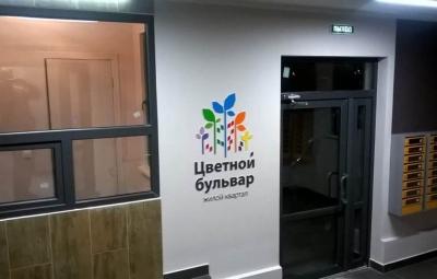 "ЖК ""Цветной Бульвар"" Екатеринбург"